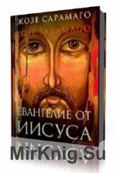 Евангелие от Иисуса  (Аудиокнига)