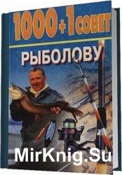 1000+1 совет рыболову