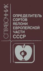 Определитель сортов яблони Европейской части СССР