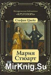 Мария Стюарт (аудиокнига) читает Р. Гальперина