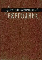 Археографический ежегодник за 1974 год