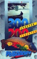 300 советов и 200 рецептов рыболову