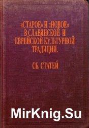 «Старое» и «новое» в славянской и еврейской культурной традиции. Сб. статей