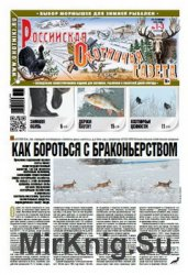 Российская Охотничья газета №1-3 2016