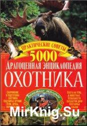 Драгоценная энциклопедия  охотника