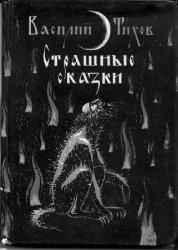 Страшные сказки, рассказанные дедом Егором, крестьянином бывшего Чердынског ...