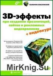 3D-эффекты при создании презентаций, сайтов и рекламных видеороликов (+DVD)