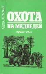 Охота на медведей (справочник)