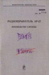 Радиовзрыватель АР-27. Руководство службы