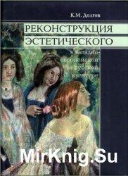 Реконструкция эстетического в западноевропейской и русской культуре