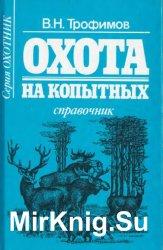 Охота на копытных (справочник)