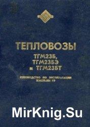 Тепловозы ТГМ23Б, ТГМ23БЭ и ТГМ23БТ. Руководство по эксплуатации