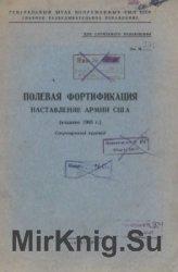 Полевая фортификация. Наставление армии США (издание 1965 г.). Сокращенный  ...