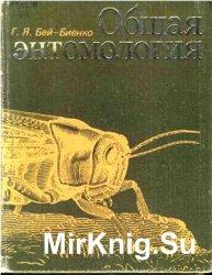Общая энтомология