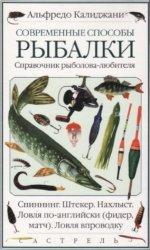 Современные способы рыбалки. Справочник рыболова-любителя