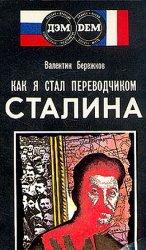 Как я стал переводчиком Сталина