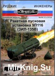 Русские Инженеры № 8 (32)/2016 - Ракетная пусковая установка 9П116 ЗИЛ-135В