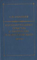 Изобразительные средства в творчестве Ф.М. Достоевского