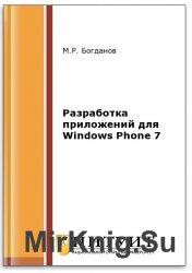 Разработка приложений для Windows Phone 7 (2-е изд.)