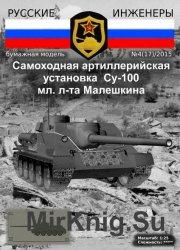 Русские Инженеры № 4 (17)/2015 - Самоходная артиллерийская установка СУ-100