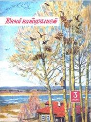 Юный натуралист №3 1957