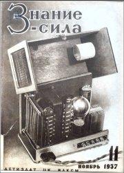 Знание - сила №11 1937