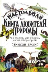 Настольная книга любителя природы