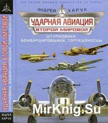 Ударная авиация Второй Мировой - штурмовики, бомбардировщики, торпедоносцы