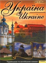 Украiна/Ukraine
