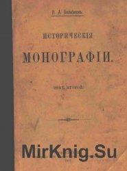 Исторические монографии. Том 2
