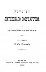 История Литовского государства с древнейших времен