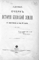 История Киевской земли от смерти Ярослава до конца XIV столетия