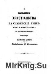 О влиянии христианства на славянский язык. Опыт истории языка по Остромиров ...