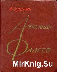 Александр Фадеев: Черты творческой индивидуальности
