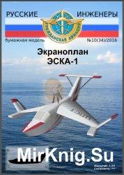 Русские Инженеры № 10 (34)/2016 - Экраноплан ЭСКА-1