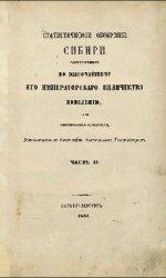 Статистическое обозрение Сибири. Часть II