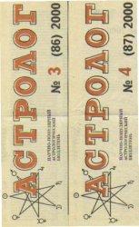 Астролог №3-4, 2000