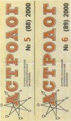 Астролог №5-6, 2000