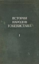 История народов Узбекистана. В 2-х томах