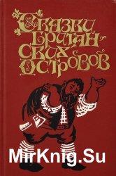 Сказки Британских островов в двух томах. Том 1