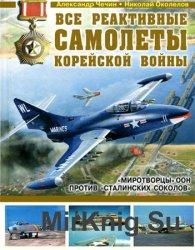 """Все реактивные самолеты Корейской войны. """"Миротворцы"""" ООН против """"Сталин ..."""