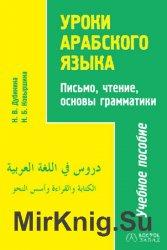 Уроки арабского языка (письмо, чтение, основы грамматики)