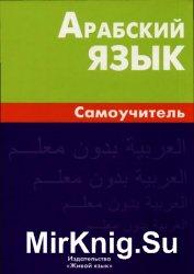 Арабский язык: Самоучитель