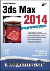 3ds Max 2014. Наиболее полное руководство