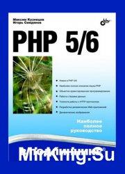 PHP 5/6. Наиболее полное руководство