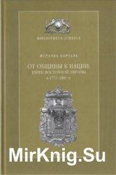 От общины к нации. Евреи Восточной Европы в 1772-1881 гг