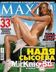 Maxim №8 2016 Россия