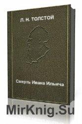 Смерть Ивана Ильича  (Аудиокнига)