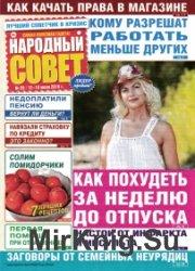 Народный совет №29 2016