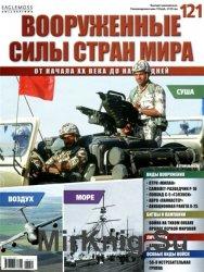 Вооруженные силы стран мира №121 (2015)